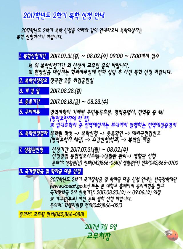 2017학년도 2학기 복학 신청 안내.jpg